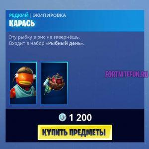 Fishstick badge 300x300 - Fishstick (Карась)