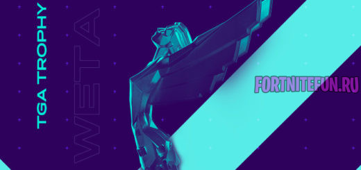 master trophy 520x245 - Fortnite на The Game Awards 2018