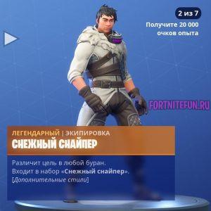 zenith style 2 300x300 - Снежный снайпер (Zenith)