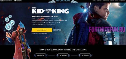 стать королем 520x245 - 20th Century Fox проведут турнир по Фортнайт