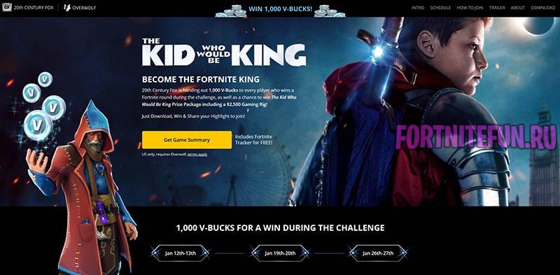 стать королем - 20th Century Fox проведут турнир по Фортнайт