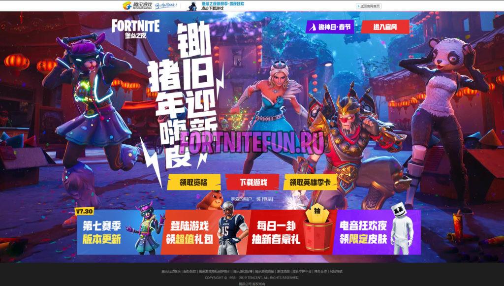 новый год 1024x581 - Китайский Новый Год в Фортнайт