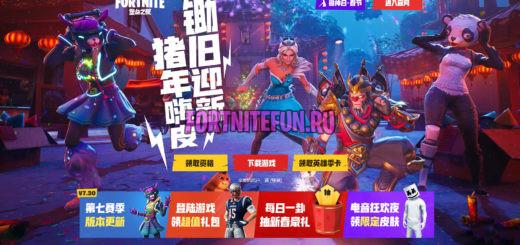 новый год 520x245 - Китайский Новый Год в Фортнайт
