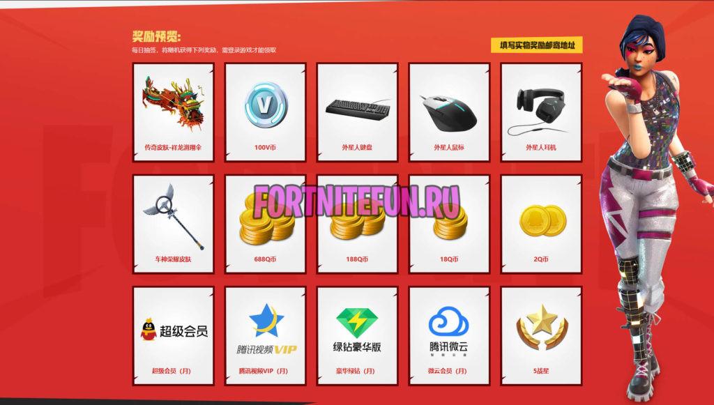 призы 1024x581 - Китайский Новый Год в Фортнайт
