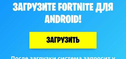 на мобильный 520x245 - Как скачать фортнайт на андроид