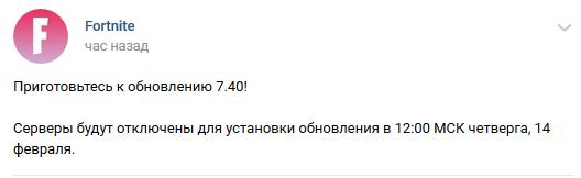 2019 02 13 23 08 21 - Патч 7.40 для фортнайт выйдет 13 февраля