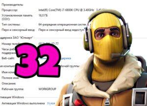 32 бита 300x217 - Как запустить Фортнайт на 32 битной системе