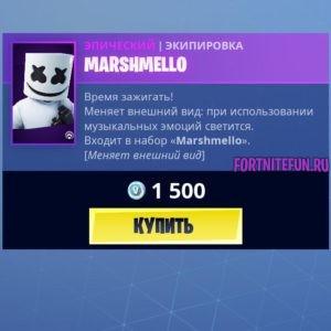 Marshmello badge 300x300 - Маршмеллоу (Marshmello)
