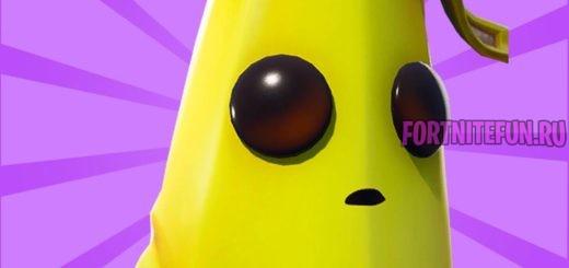 Peely 520x245 - Банан (Peely)