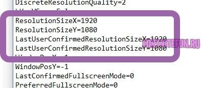 ResolutionSizeX - Как поменять разрешение в фортнайт