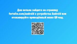 qr код фортнайт 300x173 - Как скачать фортнайт на андроид
