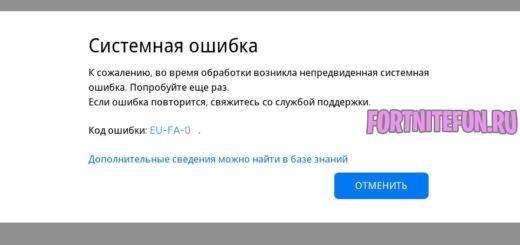 ошибка EU FA 0 520x245 - Системная ошибка EU-FA-0 не даёт запустить фортнайт