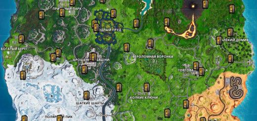 карта торговых автоматов фортнайт
