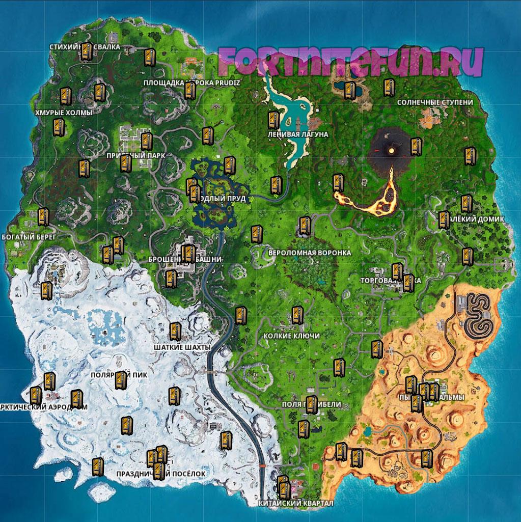 торговых автоматов - Карта торговых автоматов фортнайт
