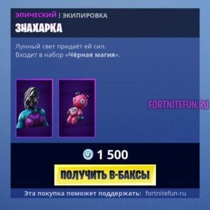 Nightwitch badge 300x300 - Знахарка (Nightwitch)