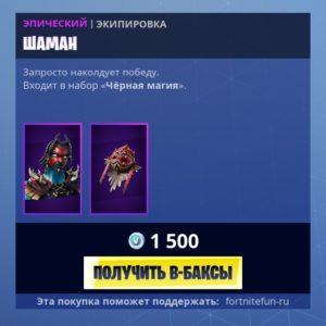 Shaman badge 300x300 - Шаман (Shaman)