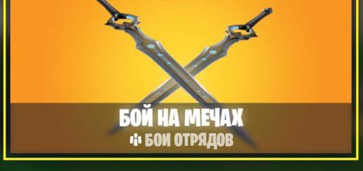 на мечах 520x245 - Бой на мечах - новый временный режим фортнайт