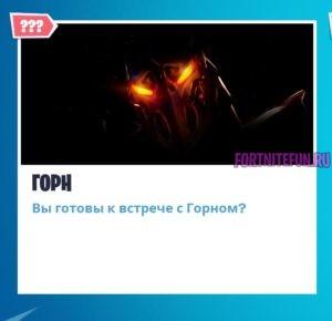 тизер 1 300x290 - Горн (Ruin)