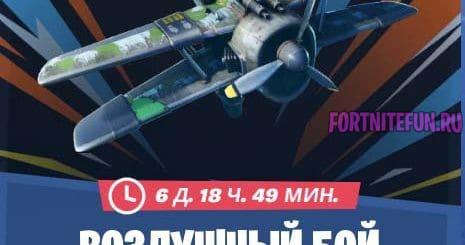 воздушный бой main 465x245 - Испытания Воздушный бой - прохождение