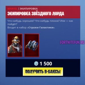 Star Lord Outfit badge 300x300 - Экипировка Звёздный лорд (Star-Lord Outfit)