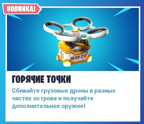 """дроны - Испытания """"Облава"""" - прохождение"""