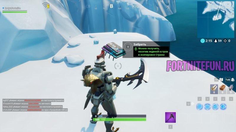 ледяной остров в экипировке Стража 800x450 - Криптография фортнайт - прохождение, советы и чит-карты