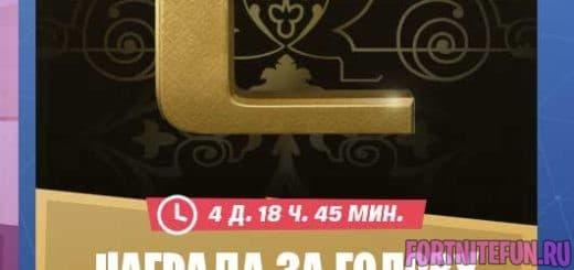 """награда за голову main 520x245 - Испытания """"Награда за голову"""" - прохождение"""