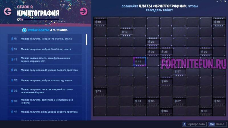 фортнайт 800x450 - Криптография фортнайт - прохождение, советы и чит-карты