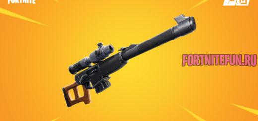 AutomaticSniper 520x245 - Описание обновления контента (версия 10.00) для фортнайт