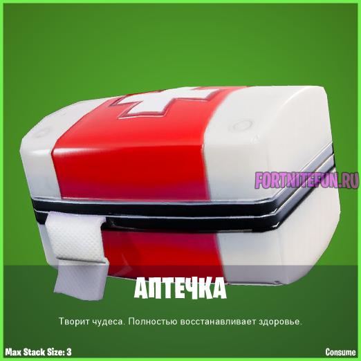 Athena Medkit - Соберите аптечки / Испытания секретного скина 15 сезона