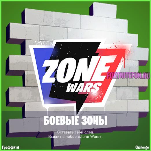 "SPID 158 ZoneWars - Испытания ""Zone Wars"" - прохождение и награды"
