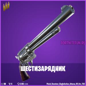 """WID Pistol Revolver SingleAction Athena VR 300x300 - Испытания """"Сочное лето"""" - прохождение"""