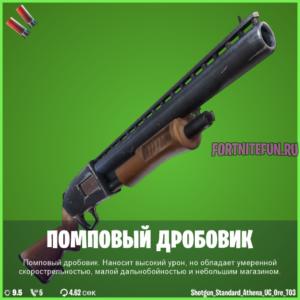 """WID Shotgun Standard Athena C Ore T03 1 300x300 - Испытания """"Сочное лето"""" - прохождение"""