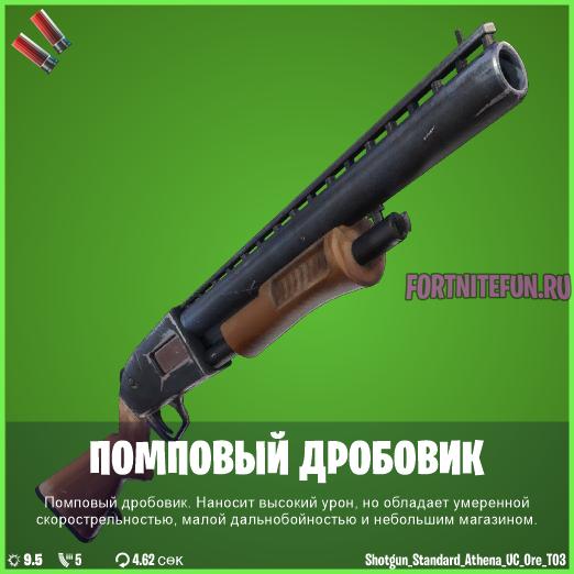 """WID Shotgun Standard Athena C Ore T03 - Испытания """"Командный дух""""— чит-карты и прохождение"""