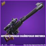 """WID Sniper Auto Suppressed Scope Athena VR 150x150 - Испытания """"В яблочко"""" - чит-карты и прохождение"""