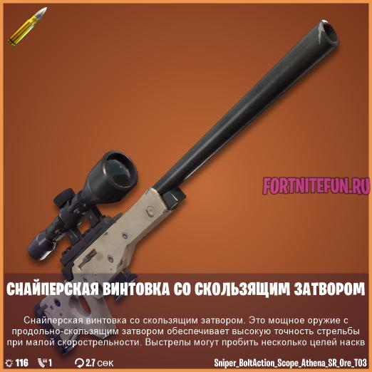 """WID Sniper BoltAction Scope Athena SR Ore T03 - Испытания """"В яблочко"""" - чит-карты и прохождение"""