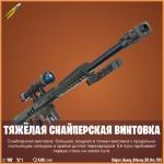 """WID Sniper Heavy Athena SR Ore T03 150x150 - Испытания """"В яблочко"""" - чит-карты и прохождение"""