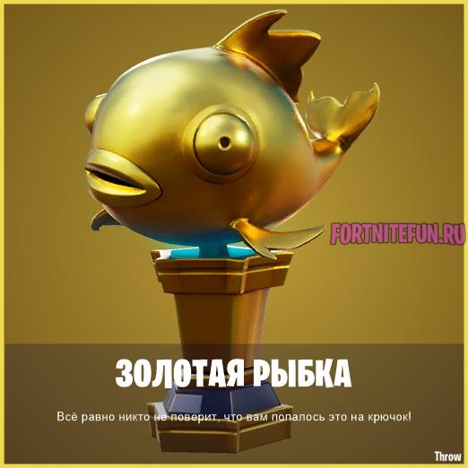 рыбка - Все достижения фортнайт 2 - как получить все достижения 1 сезон 2 глава