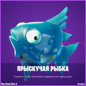 рыбка 300x300 - Удочка фортнайт - как найти и что можно поймать