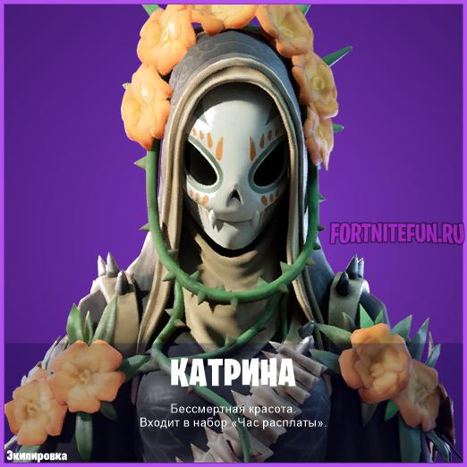 """CID 585 Athena Commando F FlowerSkeleton - Платный набор """"Час расплаты"""" фортнайт — скины Катрина, Ива, Ультрафиолет и другое"""