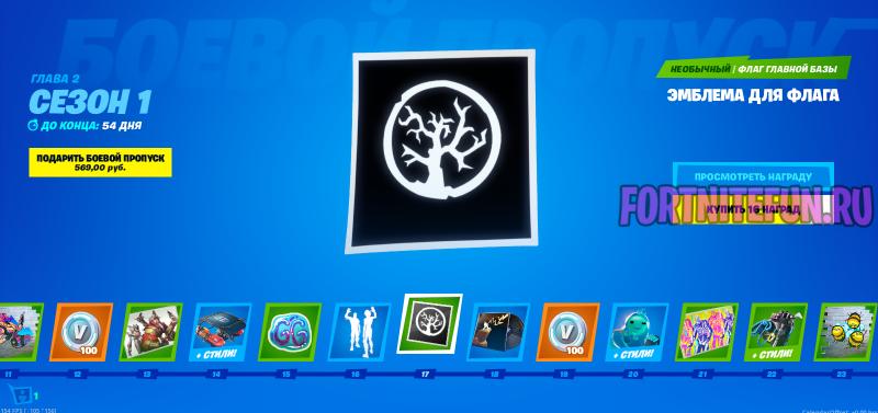 Fortnite Screenshot 2019.10.15 12.56.33.07 cr 800x377 - Боевой пропуск Фортнайт 11 сезона (2 Глава 1 Сезон)