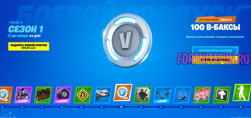 Fortnite Screenshot 2019.10.15 12.56.51.50 cr 800x377 - Боевой пропуск Фортнайт 11 сезона (2 Глава 1 Сезон)