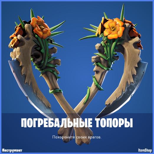 """Pickaxe ID 297 FlowerSkeletonFemale1H - Платный набор """"Час расплаты"""" фортнайт — скины Катрина, Ива, Ультрафиолет и другое"""