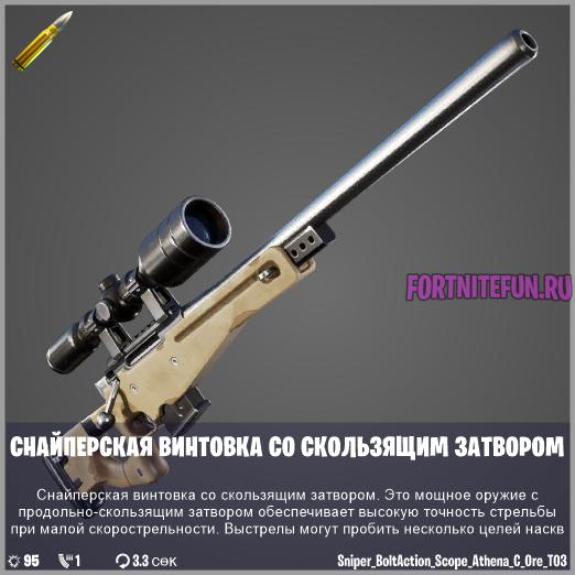 """WID Sniper BoltAction Scope Athena C Ore T03 - Испытания """"Большая вода"""" - чит-карты и прохождение"""