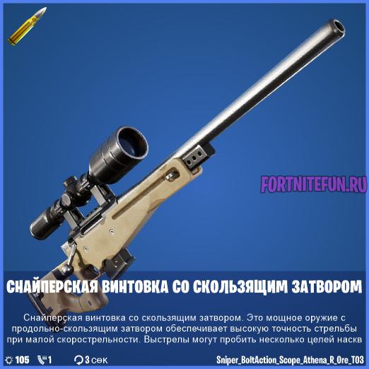 """WID Sniper BoltAction Scope Athena R Ore T03 - Испытания """"Большая вода"""" - чит-карты и прохождение"""