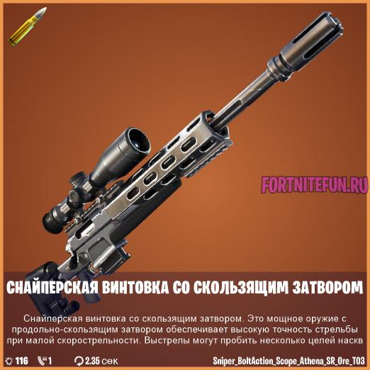 """WID Sniper BoltAction Scope Athena SR Ore T03 - Испытания """"Большая вода"""" - чит-карты и прохождение"""