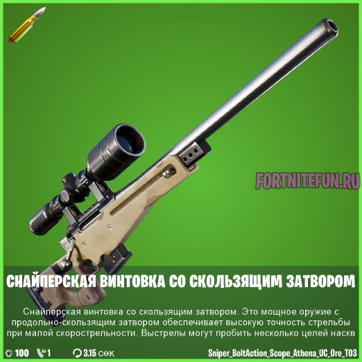 """WID Sniper BoltAction Scope Athena UC Ore T03 - Испытания """"Большая вода"""" - чит-карты и прохождение"""