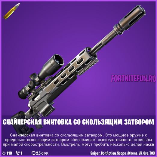 """WID Sniper BoltAction Scope Athena VR Ore T03 - Испытания """"Большая вода"""" - чит-карты и прохождение"""