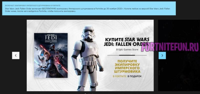 """покупку star wars скин пехотинец бесплатно 800x376 - Скин """"Имперский штурмовик"""" в подарок за покупку Star Wars Jedi"""