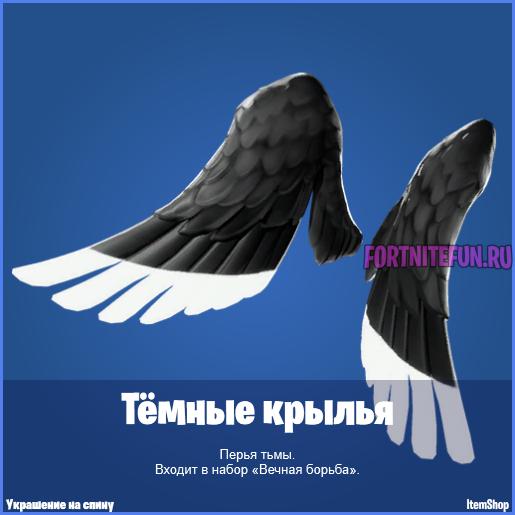 BID 341 AngelEcпlipse - Новый платный набор Тёмный огонь фортнайт (розыгрыш) - цена, скины, украшения и эмоция